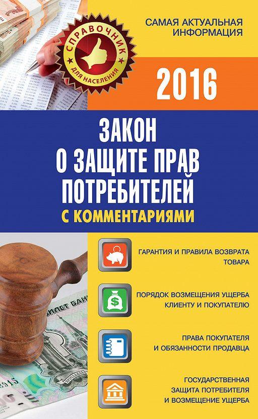 Закон о защите прав потребителей с комментариями