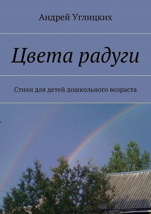 Цвета радуги. Стихи для детей дошкольного возраста