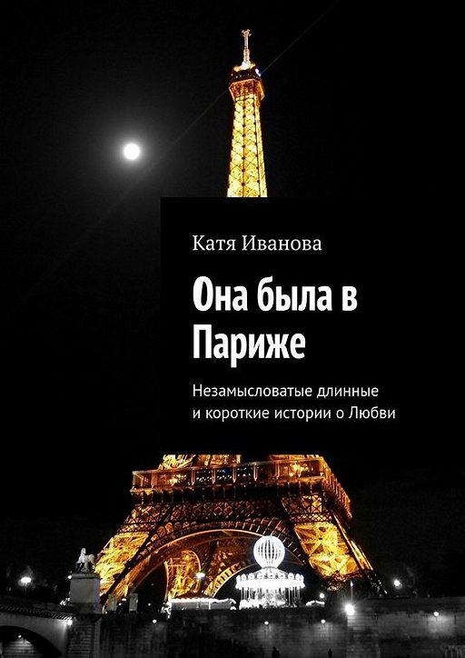 Она была в Париже. Незамысловатые длинные икороткие истории оЛюбви