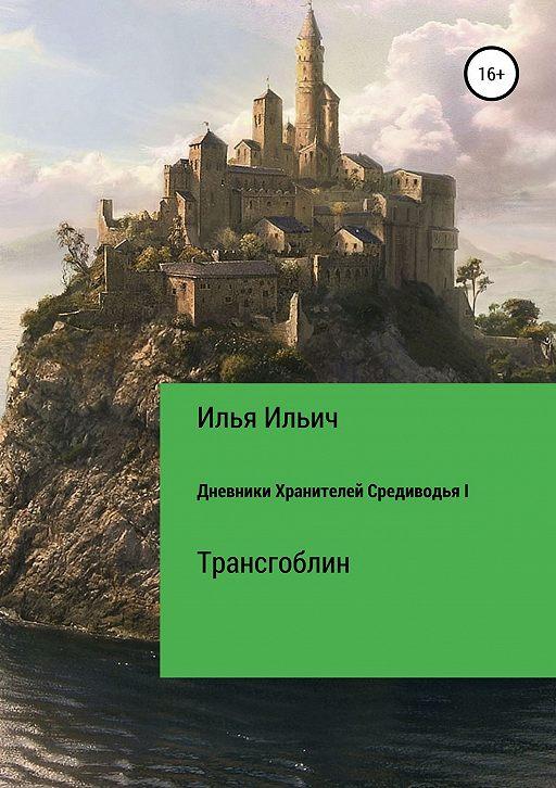 Дневники Хранителей Средиводья I: Трансгоблин