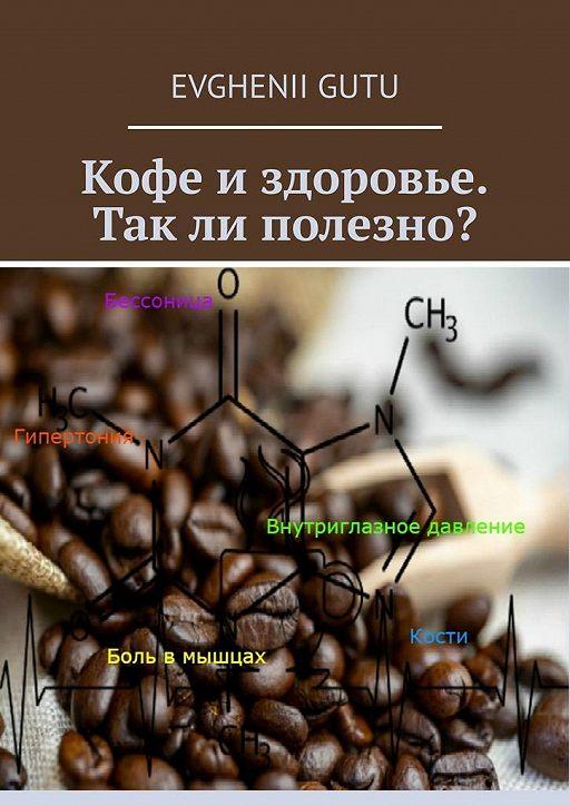 Кофе издоровье. Такли полезно?