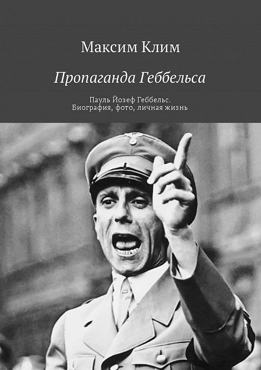 Пропаганда Геббельса. Пауль Йозеф Геббельс. Биография, фото, личная жизнь