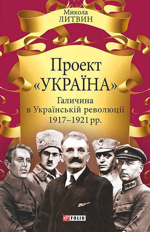 Проект «Україна». Галичина в Українській революції 1917–1921 рр.