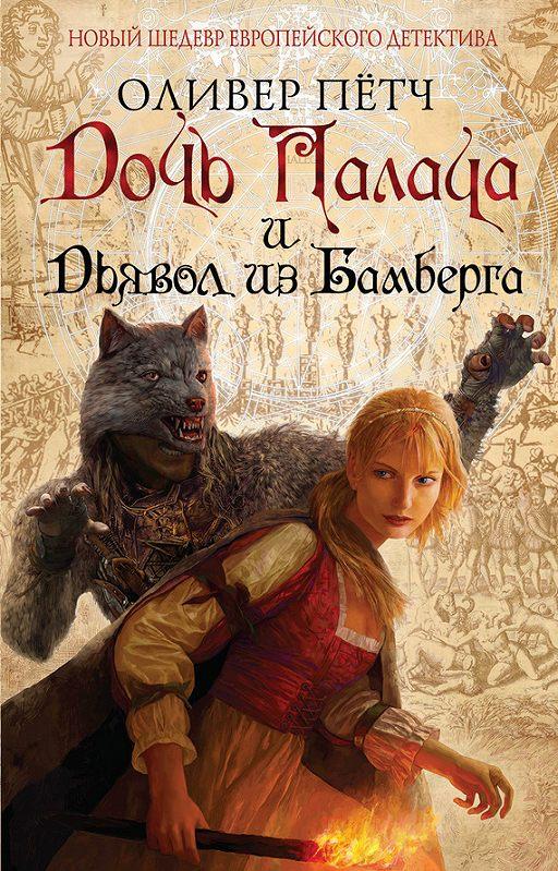 """Купить книгу """"Дочь палача и дьявол из Бамберга"""""""