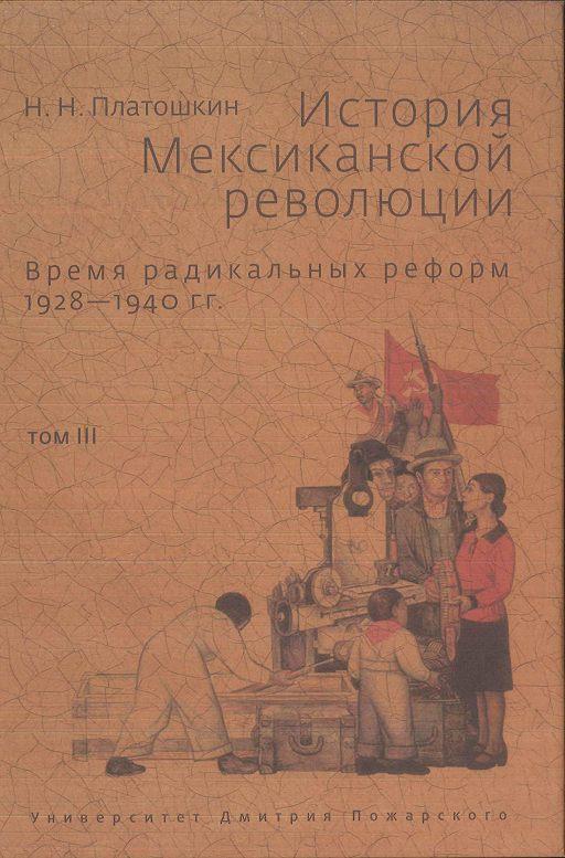 История Мексиканской революции. Том III. Время радикальных реформ. 1928–1940 гг.