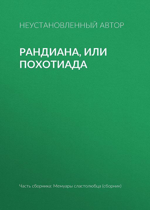 Рандиана, или Похотиада