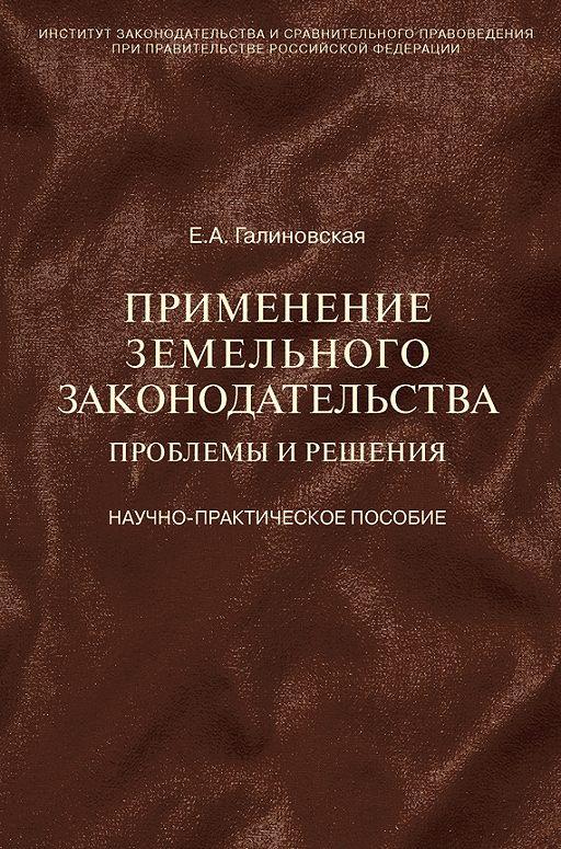 """Купить книгу """"Применение земельного законодательства. Проблемы и решения. Научно-практическое пособие"""""""