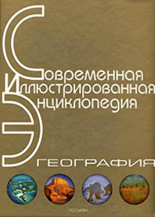 Энциклопедия «География» (без иллюстраций)