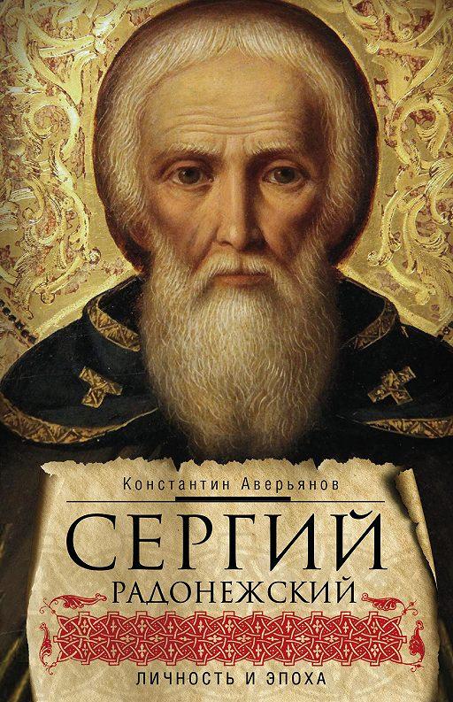 """Купить книгу """"Сергий Радонежский. Личность и эпоха"""""""