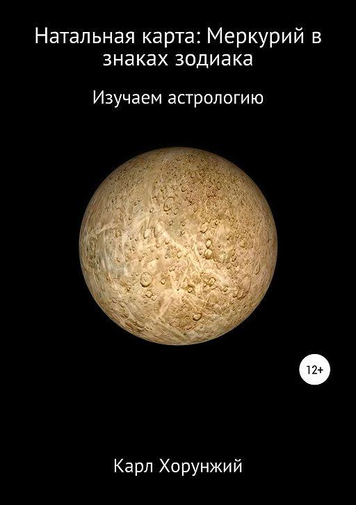 """Купить книгу """"Натальная карта: Меркурий в знаках зодиака"""""""
