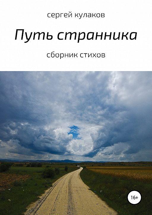 Путь странника