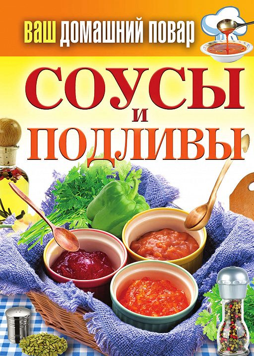 """Купить книгу """"Соусы и подливы"""""""