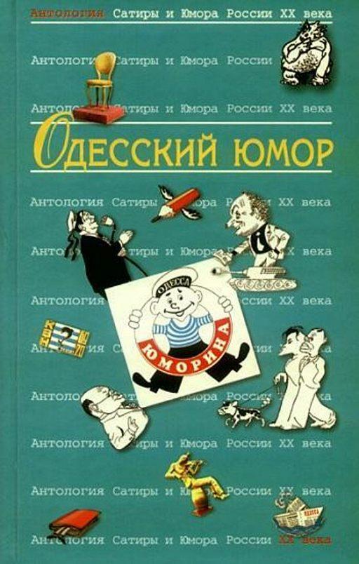 Одесский юмор: Антология