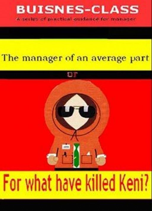 За что убили Кени?