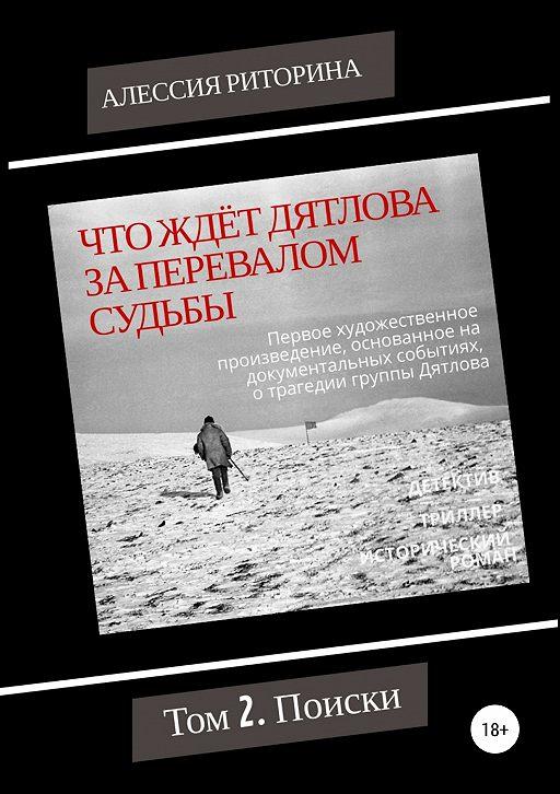 """Купить книгу """"Что ждёт Дятлова за перевалом судьбы. Том 2. Поиски"""""""