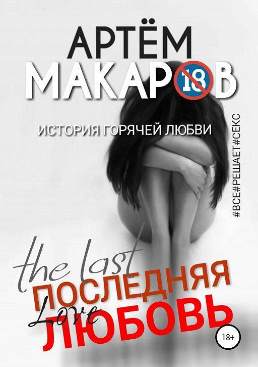 Последняя любовь