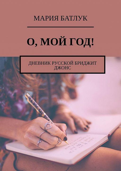 """Купить книгу """"О, мой год! Дневник русской Бриджит Джонс"""""""