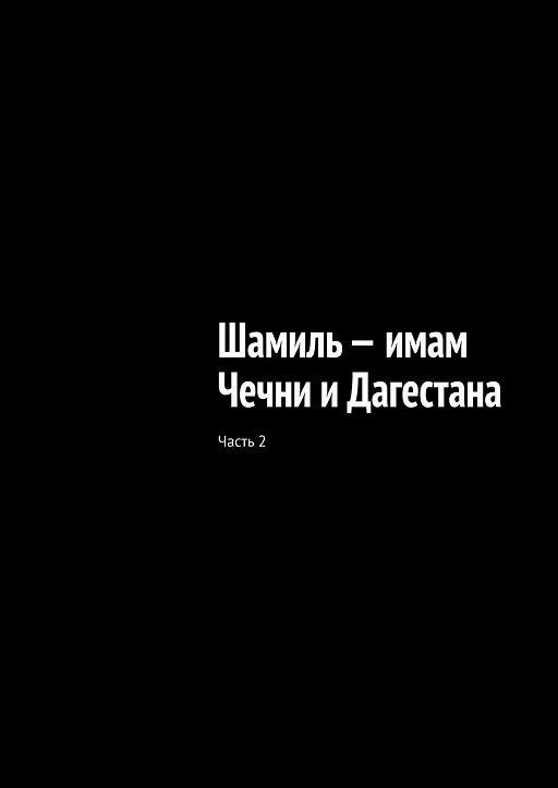 Шамиль– имам Чечни иДагестана. Часть 2