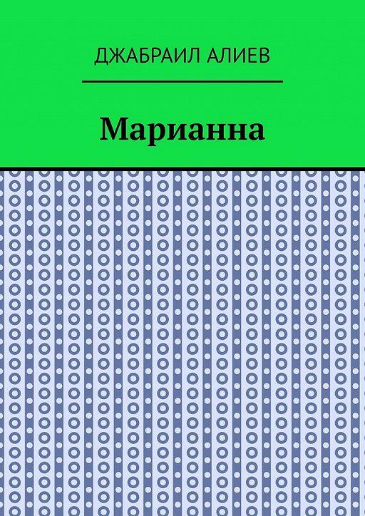 """Купить книгу """"Марианна. Повесть"""""""