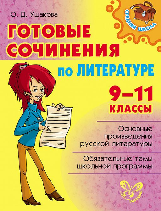 Готовые сочинения по литературе. 9-11 классы
