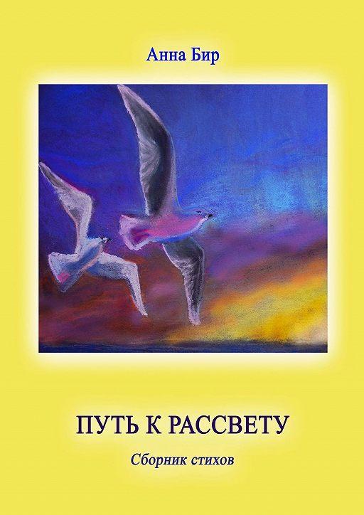 Путь к рассвету. Сборник стихов