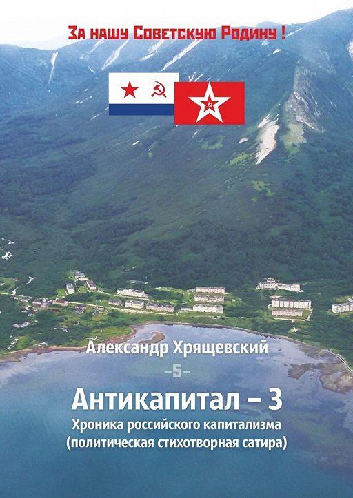 Антикапитал-3. Хроника российского капитализма (политическая стихотворная сатира)