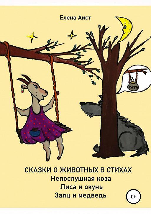 Непослушная коза