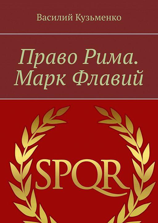 Право Рима. Марк Флавий