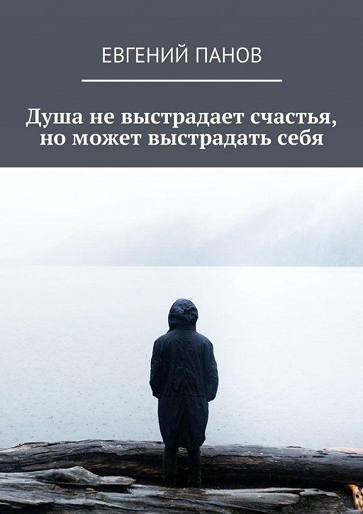 Душа невыстрадает счастья, номожет выстрадатьсебя