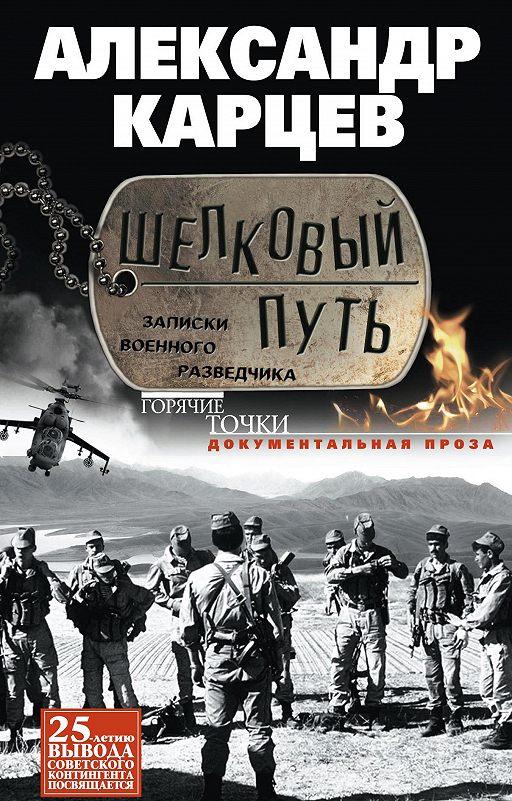 """Купить книгу """"Шелковый путь. Записки военного разведчика"""""""