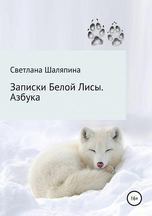 Записки Белой Лисы. Азбука