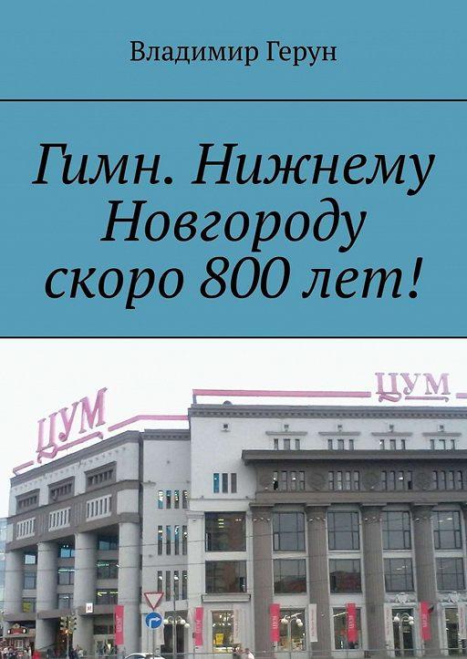 """Купить книгу """"Гимн. Нижнему Новгороду скоро 800лет!"""""""