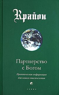 """Купить книгу """"Партнерство с Богом. Практическая информация для нового тысячелетия"""""""