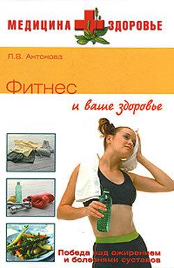 Фитнес и ваше здоровье