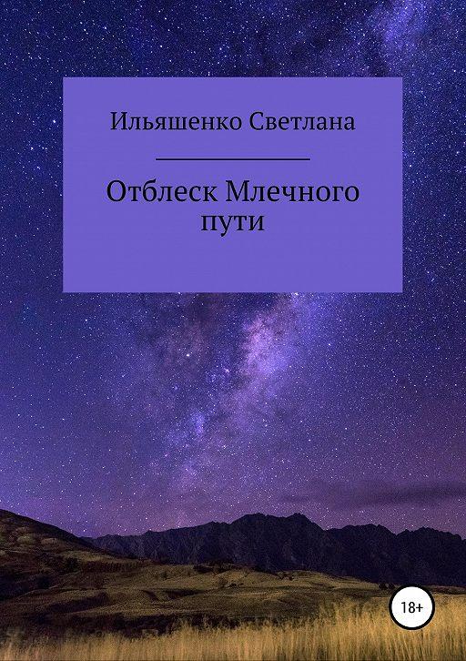 Отблеск Млечного пути. Сборник стихотворений