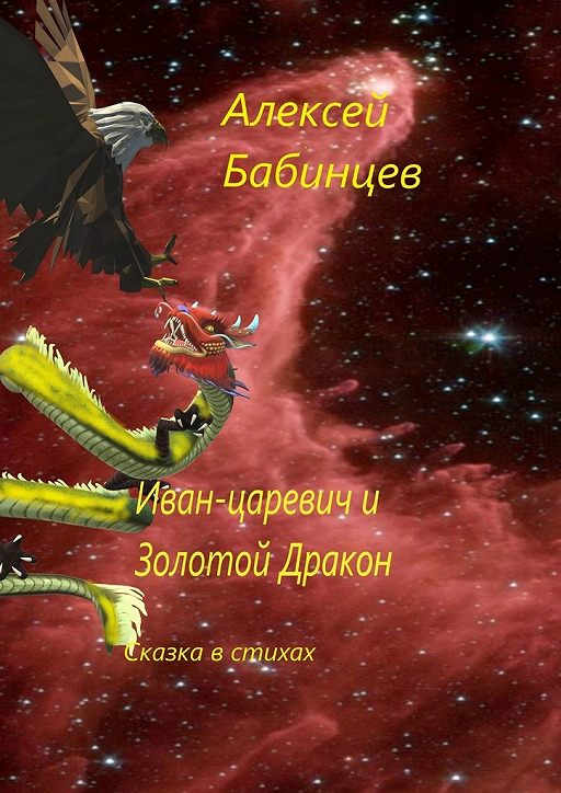 Иван-царевич и Золотой Дракон