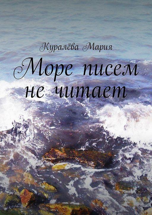 Море писем не читает