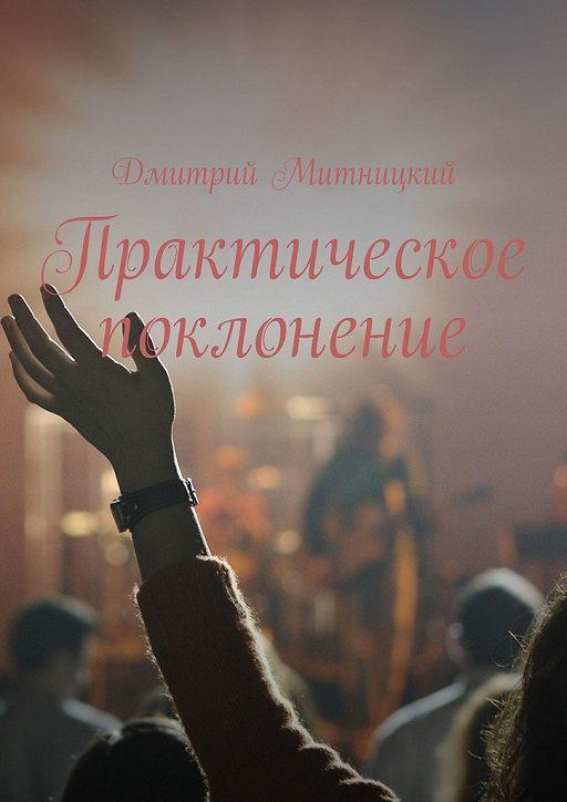 Практическое поклонение