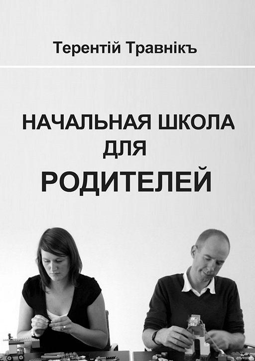 Начальная школа для родителей