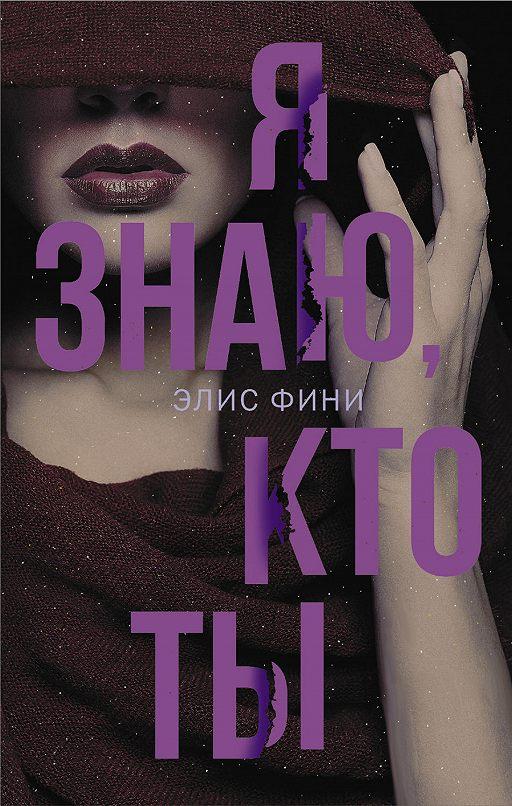 """Купить книгу """"Я знаю, кто ты"""""""