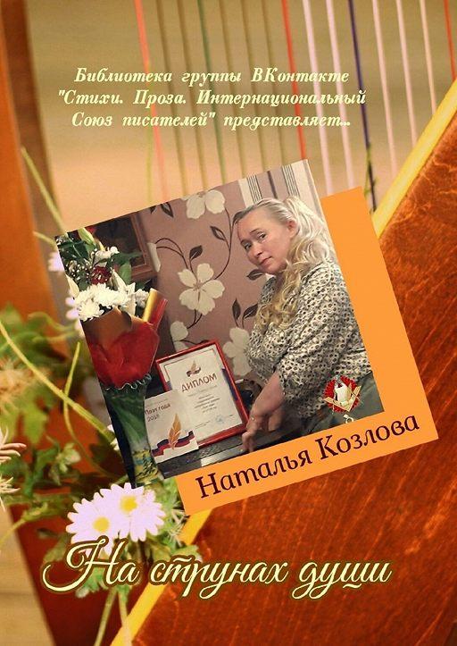 Наструнахдуши. Библиотека группы ВКонтакте «Стихи. Проза. Интернациональный Союз писателей» представляет…