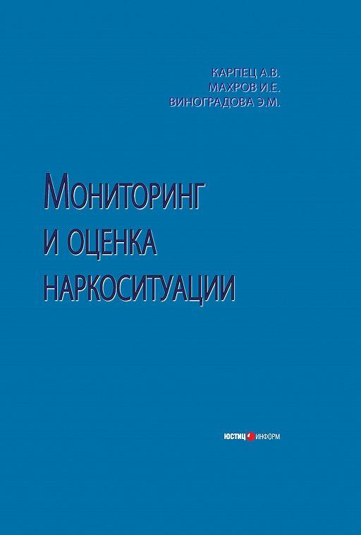 """Купить книгу """"Мониторинг и оценка наркоситуации"""""""