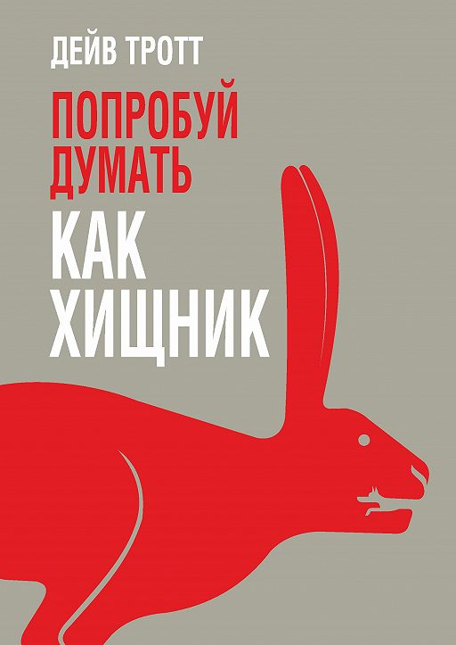 """Купить книгу """"Попробуй думать как хищник"""""""
