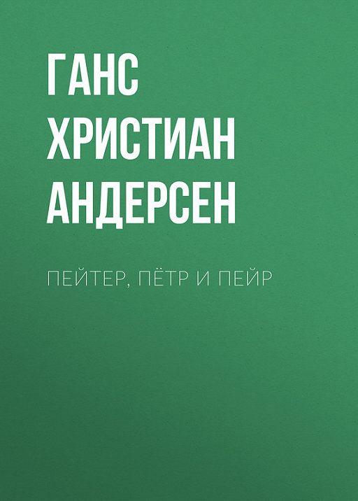 Пейтер, Пётр и Пейр