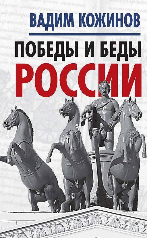 Победы и беды России