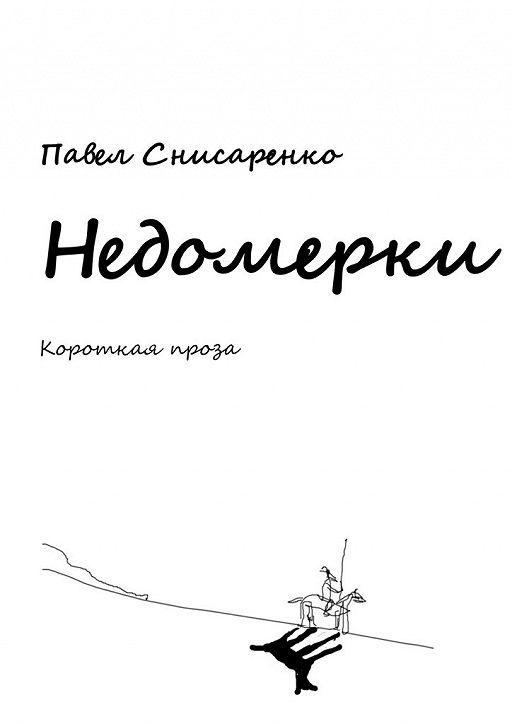 """Купить книгу """"Недомерки"""""""