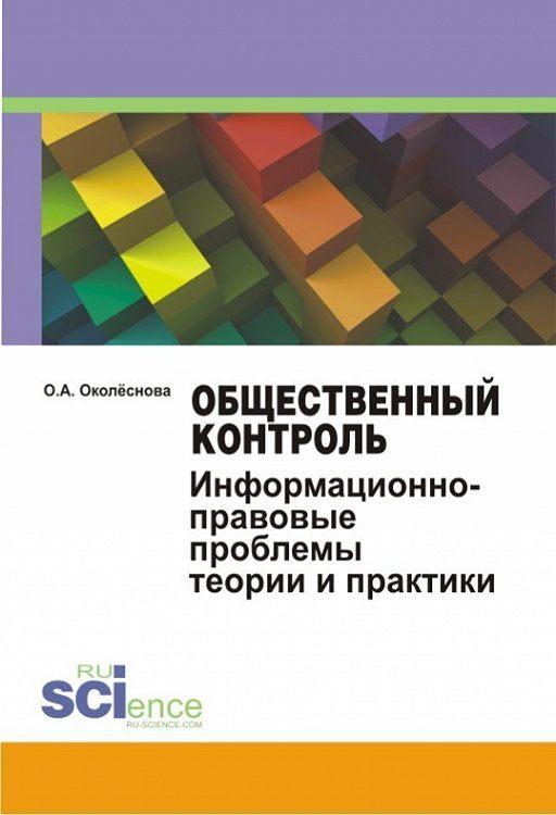 Общественный контроль. Информационно-правовые проблемы теории и практики