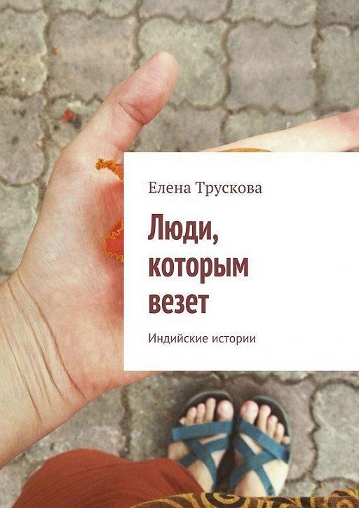 """Купить книгу """"Люди, которым везет. Индийские истории"""""""