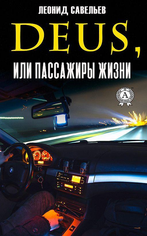 Deus, или Пассажиры жизни