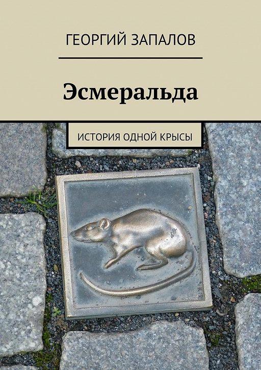 Эсмеральда. История одной крысы